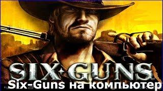six-guns PC Gameplay (прохождение на пк часть 1)