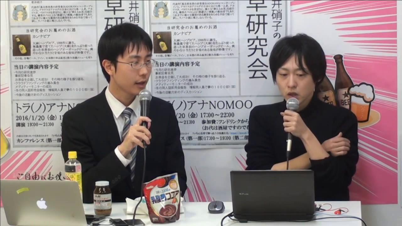 硝子 逮捕 青井