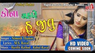 Kona Sahare hu Jivu | Nimesh Thakor | 2018 New Gujarati Sad Song | Vaghela Studio