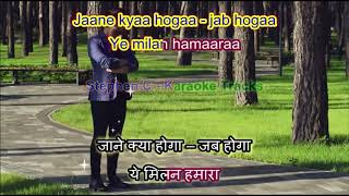 Mere dilne tadap ke jab naam tera pukara - Anurodh - Karaoke Highlighted Lyrics (Hindi & English)