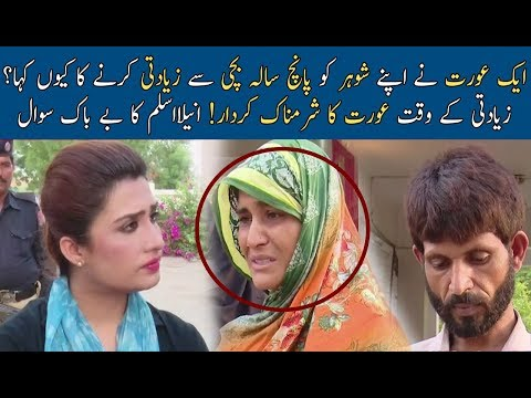 Real Wife Involve With Husband Shameful Act | Pukar | Neo News
