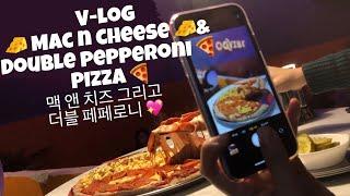 [V-log] 일상 브이로그/ 맥앤치즈 피자/ 페페로니…