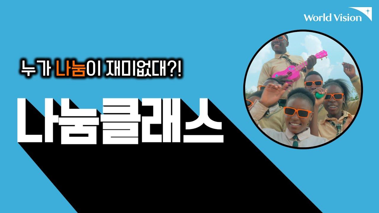 [월드비전] 나눔클래스 안내영상