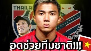 ด่วน!!! เจ-ชนาธิป (อาจ)อดช่วยทีมชาติไทย vs เวียดนาม หลังจากเจลีก...
