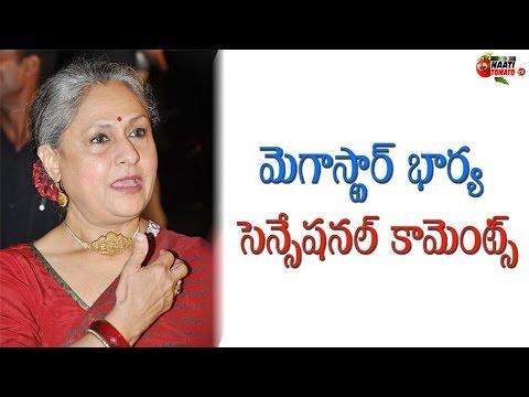 Jaya Bachchan Gets ANGRY On Indian Film Industry Naati Tomato Tv