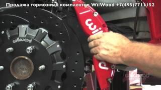 Продажа и установка тормозных систем WilWood.mov