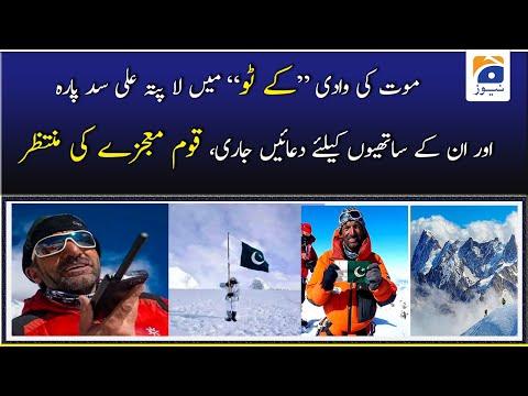 Pakistani Mountaineer Ali Sadpara... A gem gone missing in K2 snow