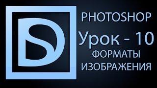 Photoshop для начинающих #10 (форматы изображения)