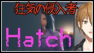 【Hatch】謎の侵入者とオレ【にじさんじ / 伏見ガク】