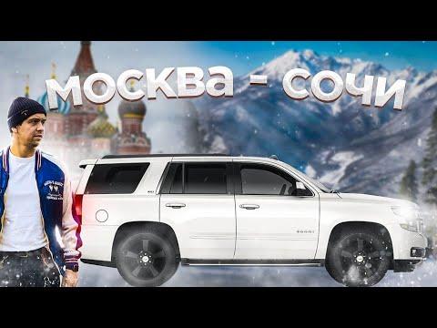 МОСКВА-СОЧИ на машине. Автопутешествие.