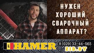 Сварочный инверторный аппарат 200 HAMER