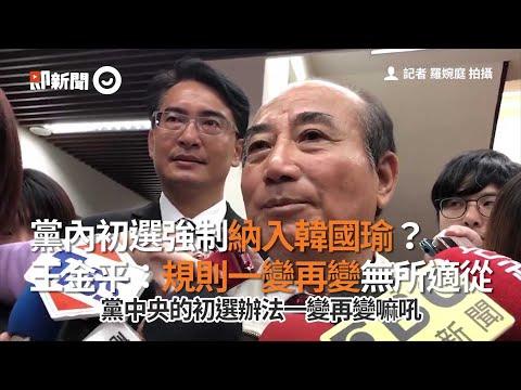 黨內初選強制納入韓國瑜? 王金平:規則一變再變無所適從
