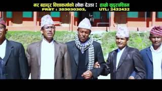 Hamro sudur paschim, Sarai Ramro Sudur Pachim By Nara Bk& Smitri Shahi Music Binod Bajurali