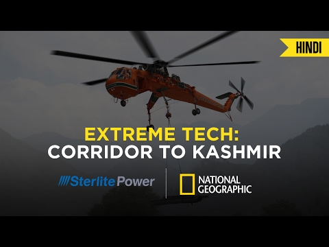 Extreme Tech: Corridor to Kashmir (Hindi )