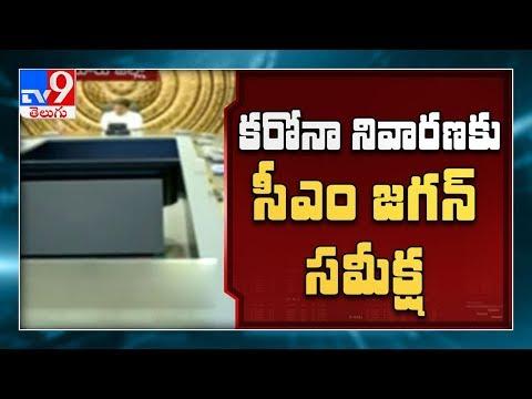 Coronavirus Outbreak : Andhra Pradesh reports first death - TV9