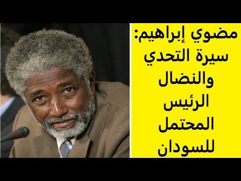 عاجل السودان | الرئيس المحتمل للسودان مضوي إبراهيم .. سيرة ونضال