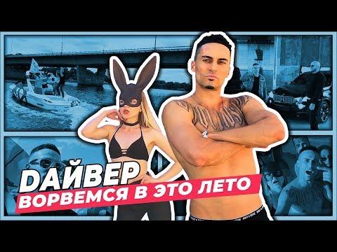 DАЙВЕР - Ворвемся в это лето (Премьера клипа 2019)