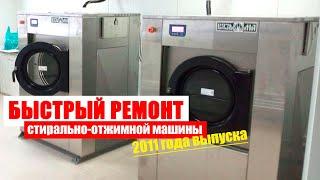 Быстрый ремонт стирально-отжимной машины ВО-30 - 2011 года выпуска.