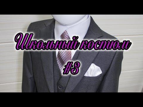 Школьный костюм для мальчиков #3