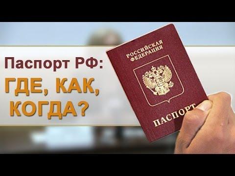 Основные ошибки при оформлении паспорта РФ
