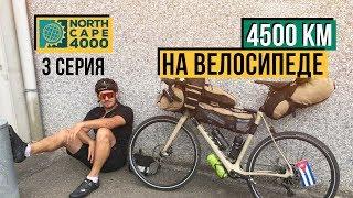 ИЗ ФРАНЦИИ В БЕЛЬГИЮ ВТОРОЙ ЧЕКПОИНТ NorthCape 4000