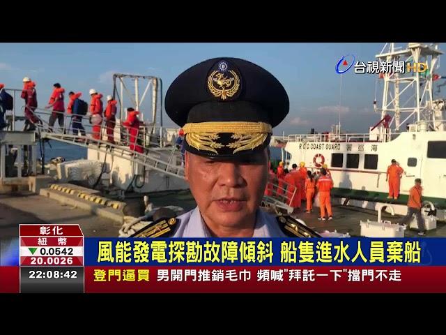 印尼探勘船彰化外海傾斜海巡疾駛救40人