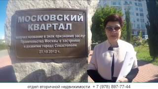 Двухкомнатная квартира в Севастополе с видом на море! Московский дом!