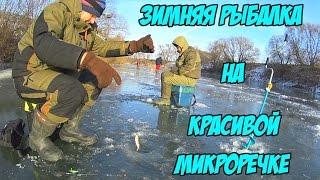 Зимняя рыбалка 2017. Рыбалка по первому льду в затоне р.Ока (Рыболовный дневник ®)