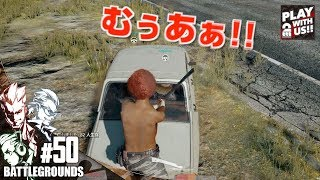 #50【TPS】弟者,兄者,おついちの「PLAYERUNKNOWN'S BATTLEGROUNDS(PUBG)」【2BRO.】