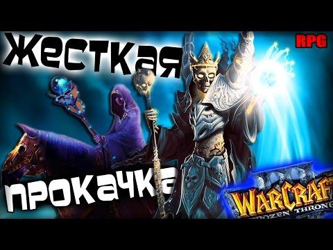 Слабое Звено Скачать Карту Для Warcraft 3 - фото 7