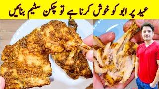 Chicken Steam Roast Recipe By ijaz Ansari  Eid Special Recipe  Chicken Snacks Recipe