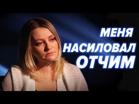 МЕНЯ НАСИЛОВАЛ ОТЧИМ | Разобраться в себе помогают Мария Арбатова и Сергей Насибян - Ты не один #1