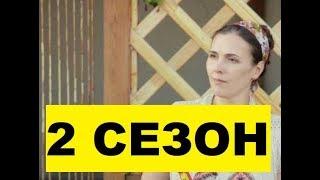 Мама ЛОРА 2 СЕЗОН 17 - 18 серия. Анонс, дата выхода