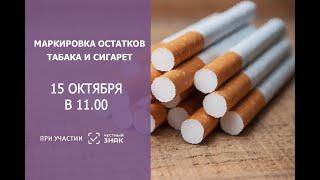 Вебинар 15 октября Маркировка остатков табака