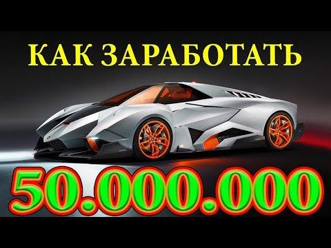 Как заработать 50.000.000 в Roblox Vehicle Simulator, БАГ + Автокликер