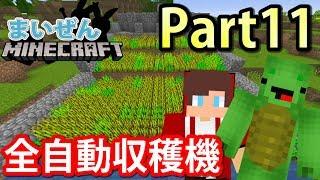 【まいぜんクラフト】全自動小麦収穫機作ってみた!Part11【マインクラフト】 thumbnail