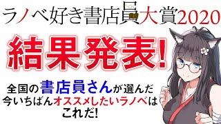 ラノベ好き書店員大賞2020 結果発表!