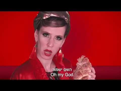 גוי - תהילה, הדיווה הכשרה שרה את טוי ביידיש GOY - Netta's TOY super-Jewish cover in Yiddish!