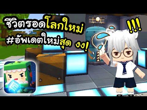 🌍 Mini World: เอาชีวิตรอดใหม่สุด งง! (อัพเดตครั้งใหญ่!) #1