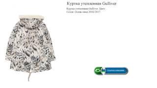 Куртка утепленная Gulliver обзор