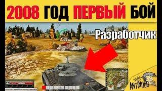 2008 год - ПЕРВЫЙ БОЙ СЫГРАННЫЙ В World of Tanks!!!