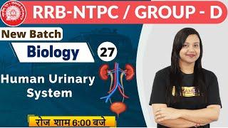 Class-27 || RRB NTPC (CBT-1) || Biology || By Amrita Ma'am || Human Urinary System