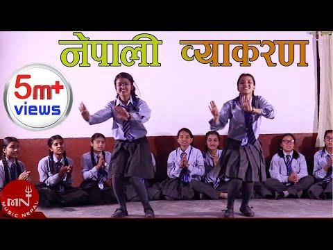 "Nepali Byakaran ""नेपाली व्याकरण"" - Sharada Parajuli Ft. AIA Students | New Nepali Song 2075/2018"