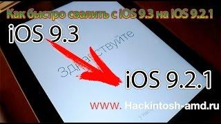 Как быстро свалить с iOS 9.3 на iOS 9.2.1 iPad 2 iPhone 4S iPhone SE и т.д. Откат(, 2016-03-22T13:57:26.000Z)