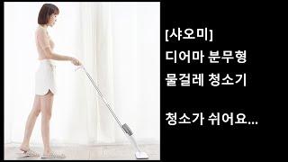[샤오미] 디어마 분무형 물걸레 청소기 리뷰