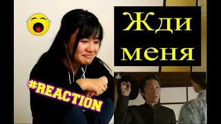 Жди меня/ Wait for me (Reaction)