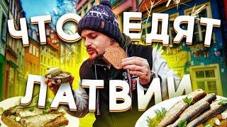 Традиционный шпек / Легендарные шпроты / Что поесть в Риге?