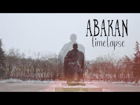 знакомства города абакана