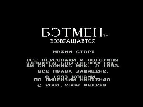 Полное прохождение (((Dendy))) Batman Returns / Бэтмен Возвращается