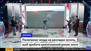 Володимир Пилипенко про ринок землі, 18.02.2020